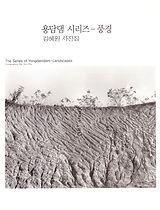 용담댐 시리즈-풍경, 2001