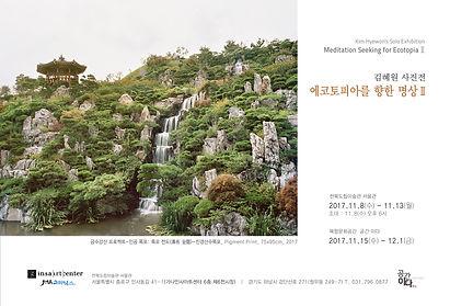 김혜원 사진전-에코토피아를 향한 명상 2