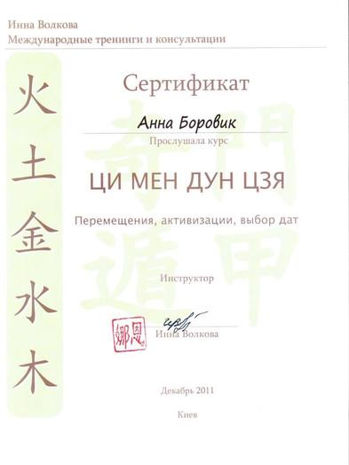 Ци Мен Дун Цзя