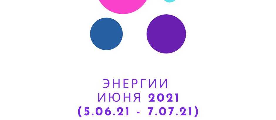 Прогноз Фэн Шуй на июнь 2021
