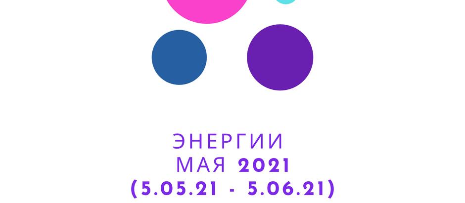 Прогноз Фэн шуй на май 2021