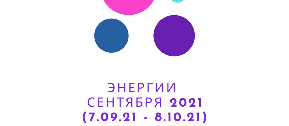 Прогноз Фэн Шуй на сентябрь 2021