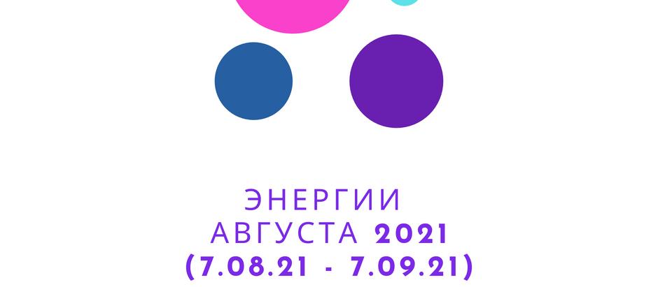 Прогноз Фэн Шуй на август 2021