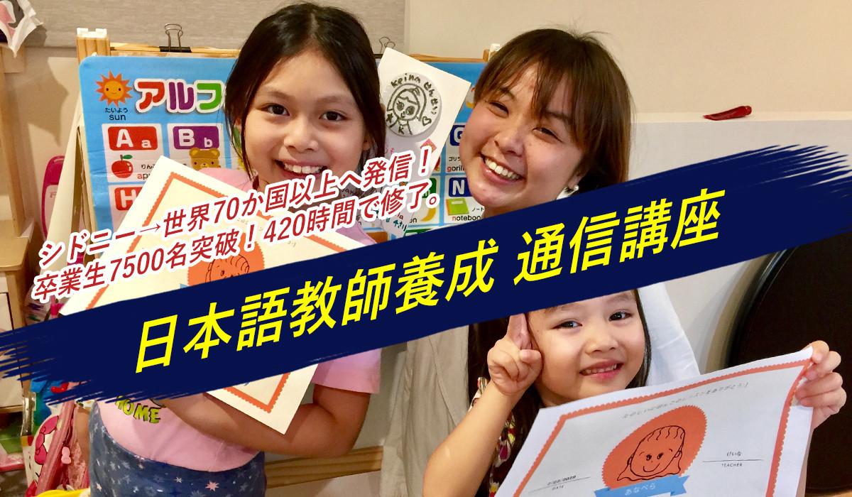 世界の人々に日本語の素晴らしさを!修了後の独立開業サポートも!