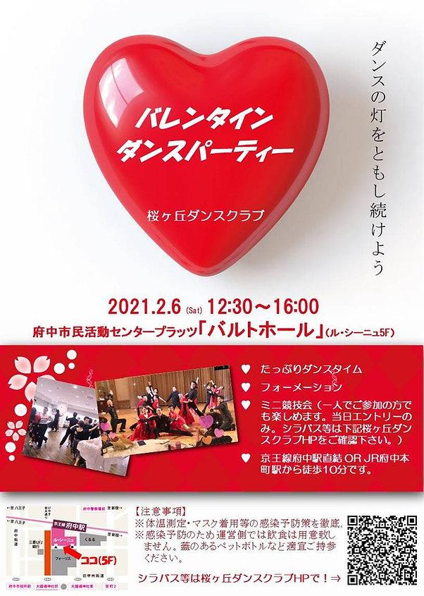 桜ヶ丘DCバレンタインパーティフライヤー.jpg