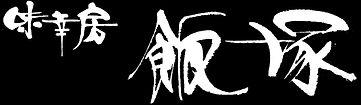 味幸房 飯塚(黒).jpg
