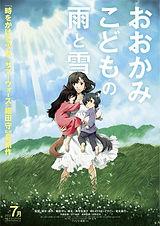 ookami_kodomo_no_ame_to_yuki-996151011-l