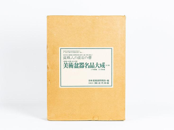 Two Volume Book on Bonsai Pots