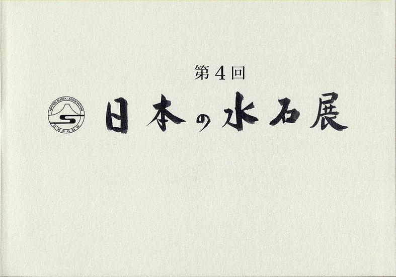 Nippon Suiseki Exhibition Catalog Volume 4