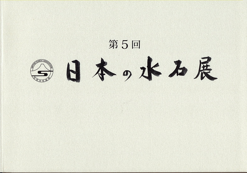 Nippon Suiseki Exhibition Catalog Volume 5