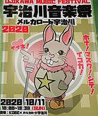 20201001ujigawa.jpg