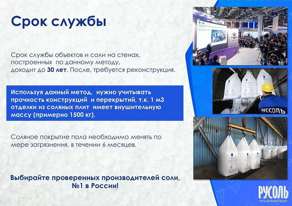 Презентация-по-акции-34.jpg