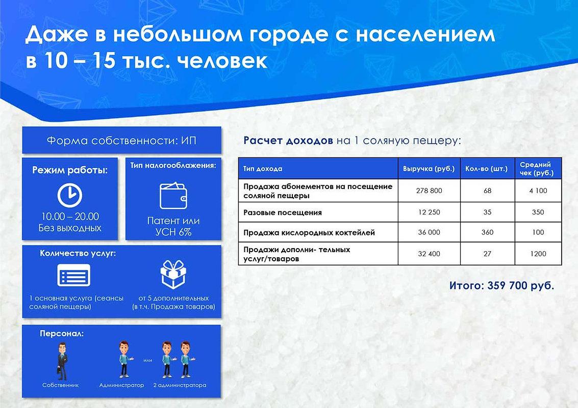 Презентация-по-акции-32.jpg