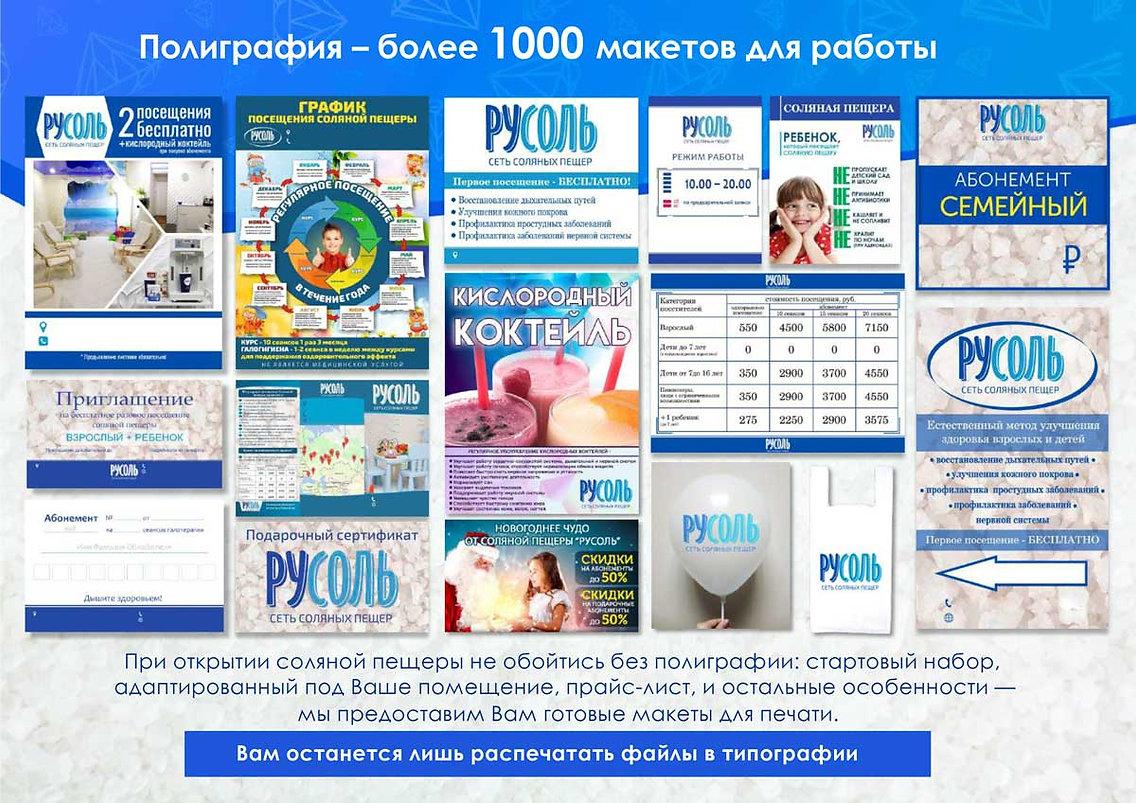 Презентация-по-акции-20.jpg