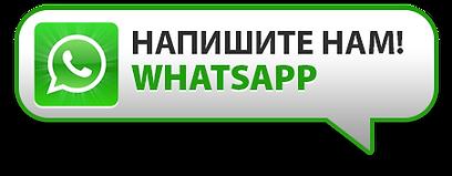 ватсап.png