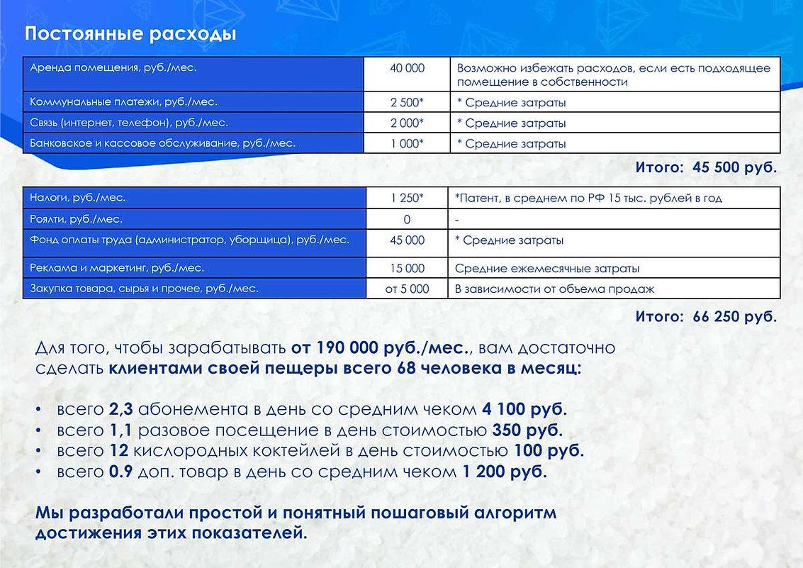 Презентация-по-акции-29.jpg