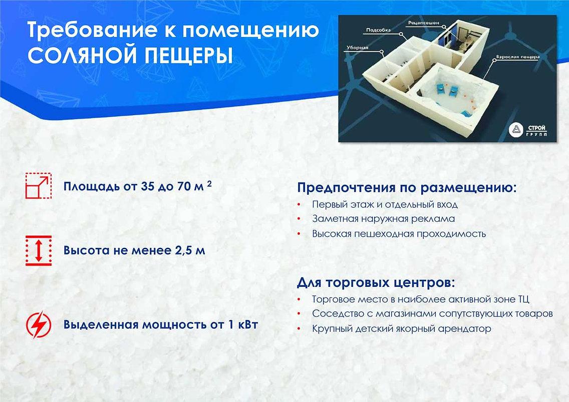 Презентация-по-акции-14.jpg