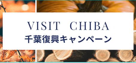 -VISIT CHIBA-千葉県復興キャンペーンのご案内