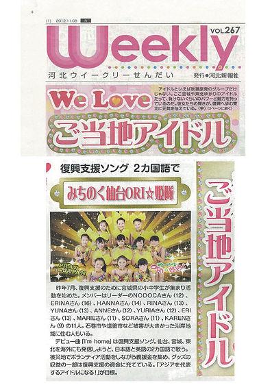 weekly2012.jpg
