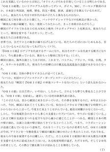 170926東亜日報(沈揆先コラム)_翻訳_4.jpg
