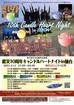 東日本大震災10周年特別追悼式
