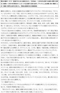 170926東亜日報(沈揆先コラム)_翻訳_2.jpg