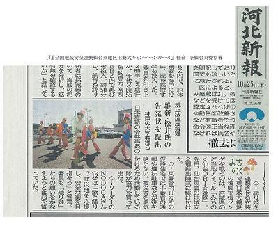 ①kahoku東警察署原稿.jpg