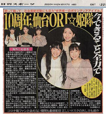 日刊スポーツ記事原稿_20200617_1.3.jpg