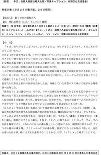170926東亜日報(沈揆先コラム)_翻訳_1-1.jpg