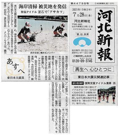 河北新報_アサカツ_根浜海岸_記事_wsml.jpg