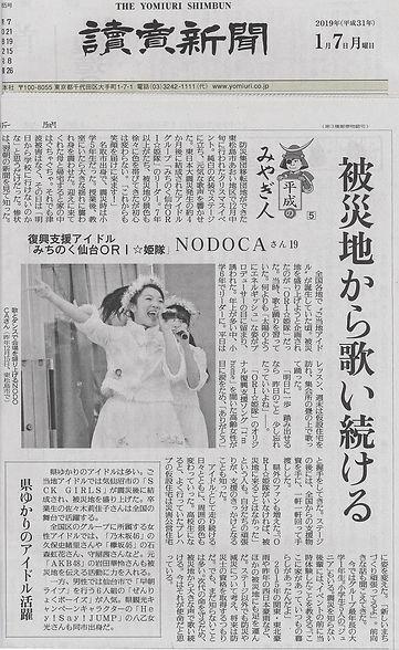読売_NODOCA_sml.jpg