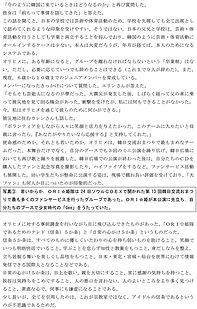 170926東亜日報(沈揆先コラム)_翻訳_3.jpg