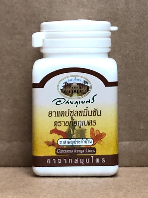abhaibhubejhr tumeric capsule ขมิ้นชันแคปซูล