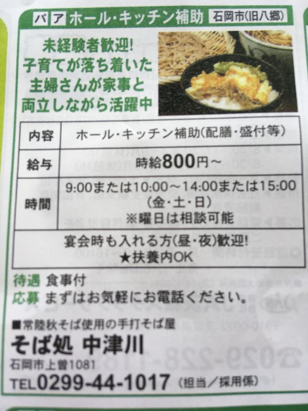 新聞の折込みに入れた中津川の求人広告