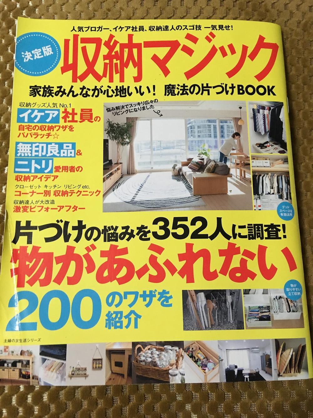 収納の参考になる雑誌