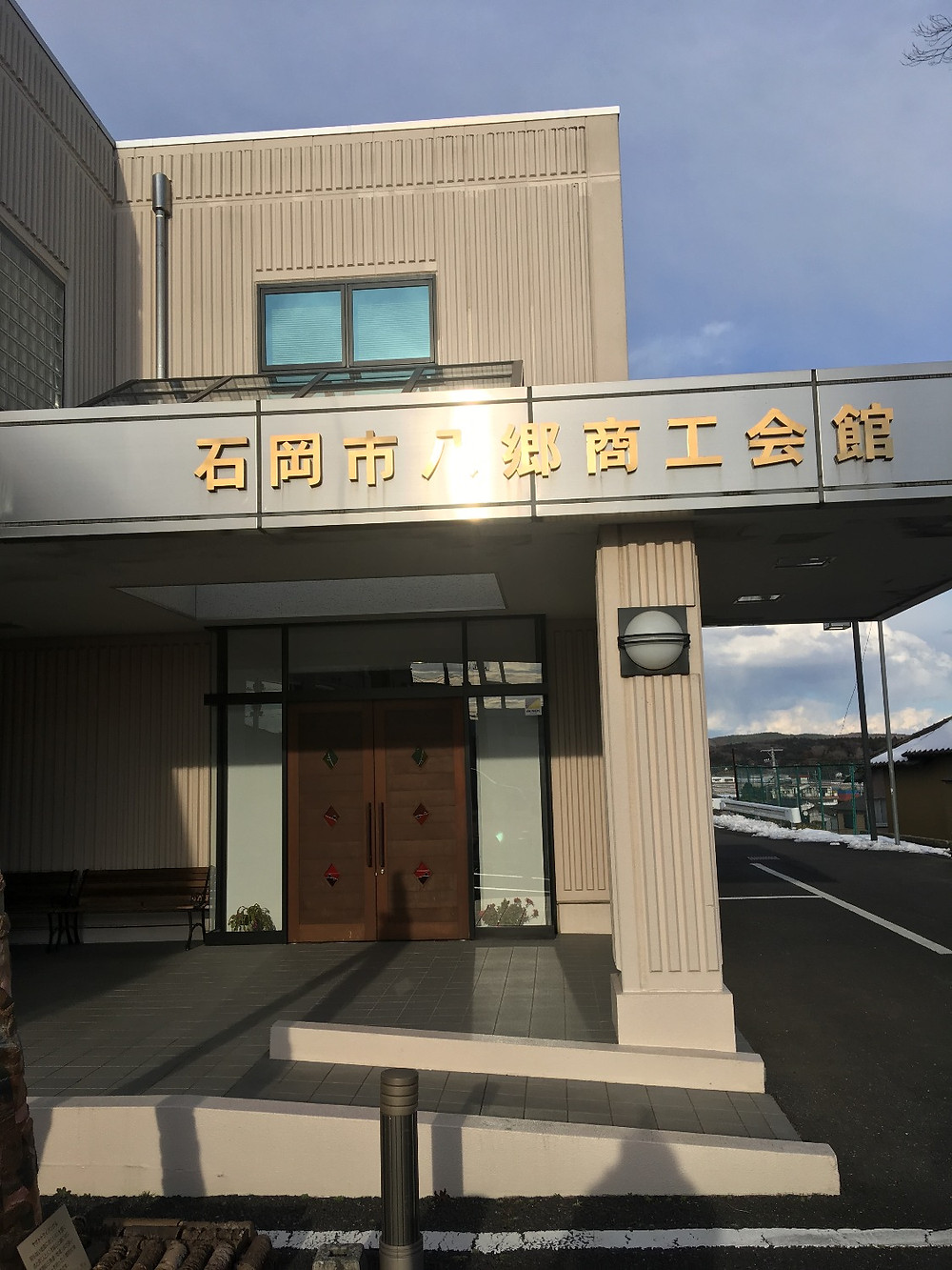 石岡市八郷商工会館の建物