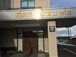 石岡市八郷商工会です。