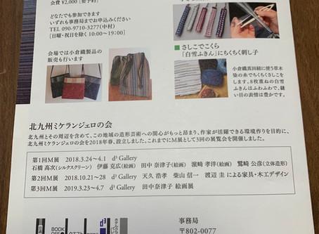 豊前小倉織研究会さまの展示会がございます^_^
