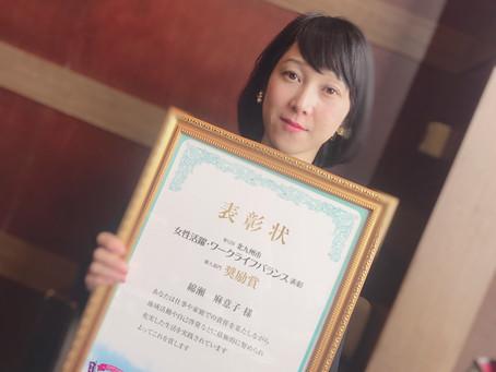 第12回北九州市女性活躍ワークライフバランス表彰をいただきました