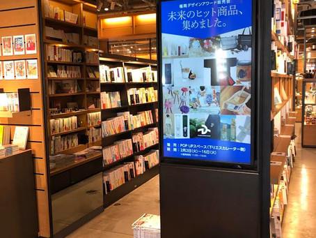 六本松蔦屋書店 『福岡デザインアワード展示会』