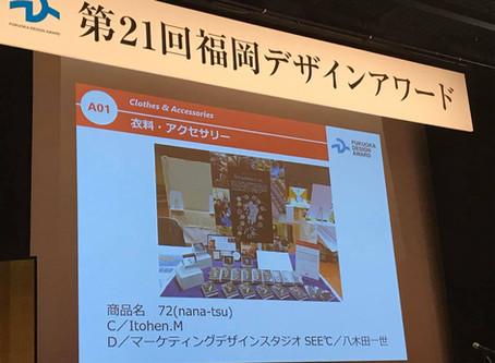 福岡デザインアワード2019