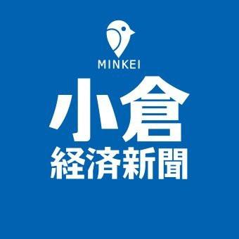 本日、小倉経済新聞さまに掲載されました^^ありがとうございます。