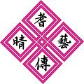 耆藝傳晴.png