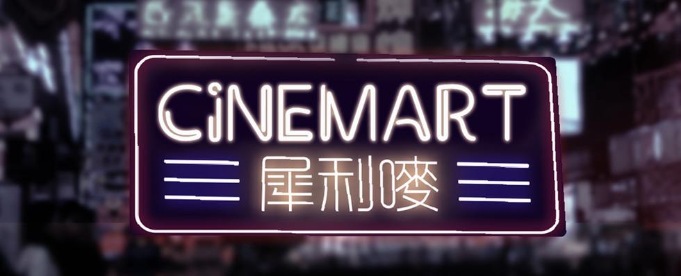 香港電影市集@D2 Place│CINEMART@D2 Place