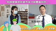 《非常問題少年》 - #輪椅運動愛好者 藍天穎先生