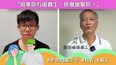 《非常問題少年》- 陳景年先生