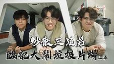 【炒散三兄弟】臨記大鬧垃圾片場(上集)