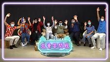 【文青答問戰】EP1: 幸福麼麼茶