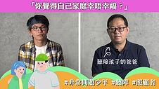 《非常問題少年》 - 李兆光先生(柏醇爸爸)