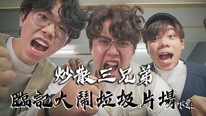 【炒散三兄弟】臨記大鬧垃圾片場(下集)